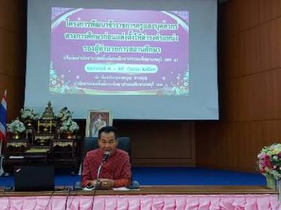 ดร.มโน ชุนดี ผอ.สพป.ลพบุรี เขต 2 พร้อมด้วย ผอ.กลุ่มบริหารงานบุคคล ปฐมนิเทศ รองผู้อำนวยการสถานศึกษาที่จะได้รับการแต่งตั้งใหม่