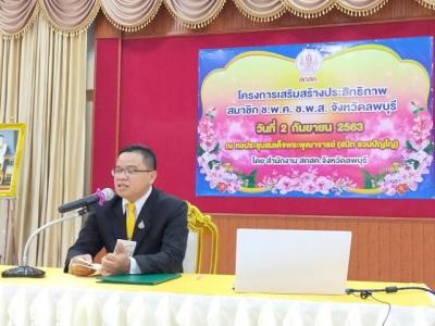 การประชุมโครงการเสริมสร้างประสิทธิภาพสมาชิก ช.พ.ค.  ช.พ.ส. จังหวัดลพบุรี