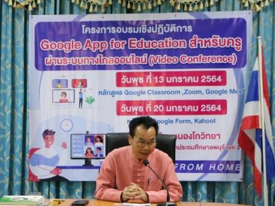 ดร.มโน ชุนดี ผอ.สพป.ลพบุรี เขต 2 เป็นประธานเปิดการอบรมเชิงปฏิบัติการ Google App for Education สำหรับครูผ่านระบบทางไกลออนไลน์ (Video conference) ของ โรงเรียนบ้านหนองโกวิทยา
